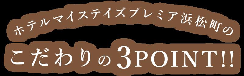 ホテルマイステイズプレミア浜松町のこだわりの3POINT!!
